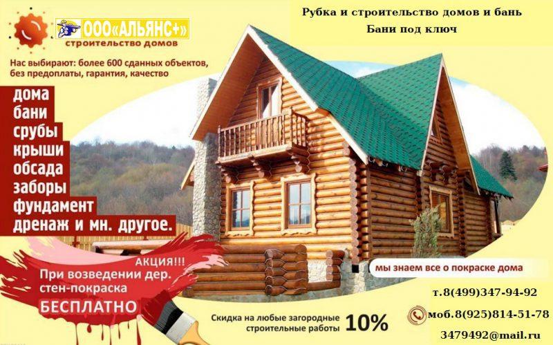 Строительство деревянных домов в Москве и подмосковье, дома из бруса, срубы